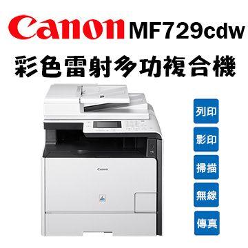 Canon imageCLASS MF729Cdw彩色雷射多功能事務機